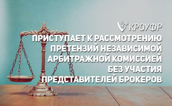 КРОУФР